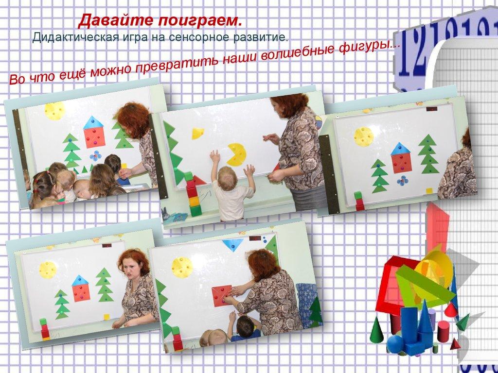 занятие на знакомство для дошкольников