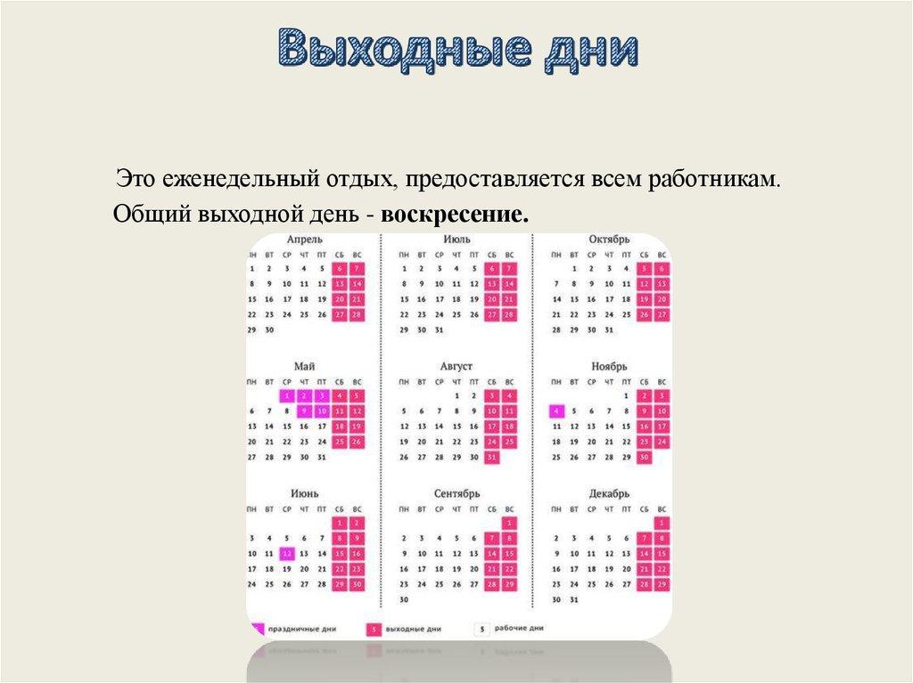 Выходные дни в мае в 2012 году