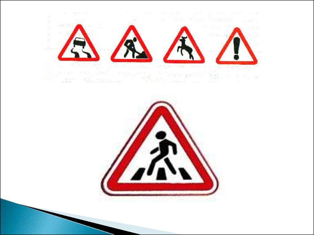 классный час на тему знакомство с правилами дорожного движения