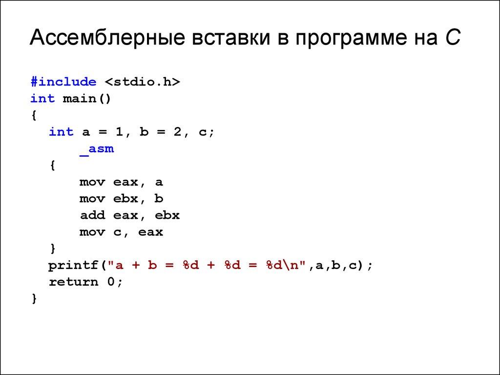 1.1 Ассемблер и языки высокого уровня - презентация онлайн