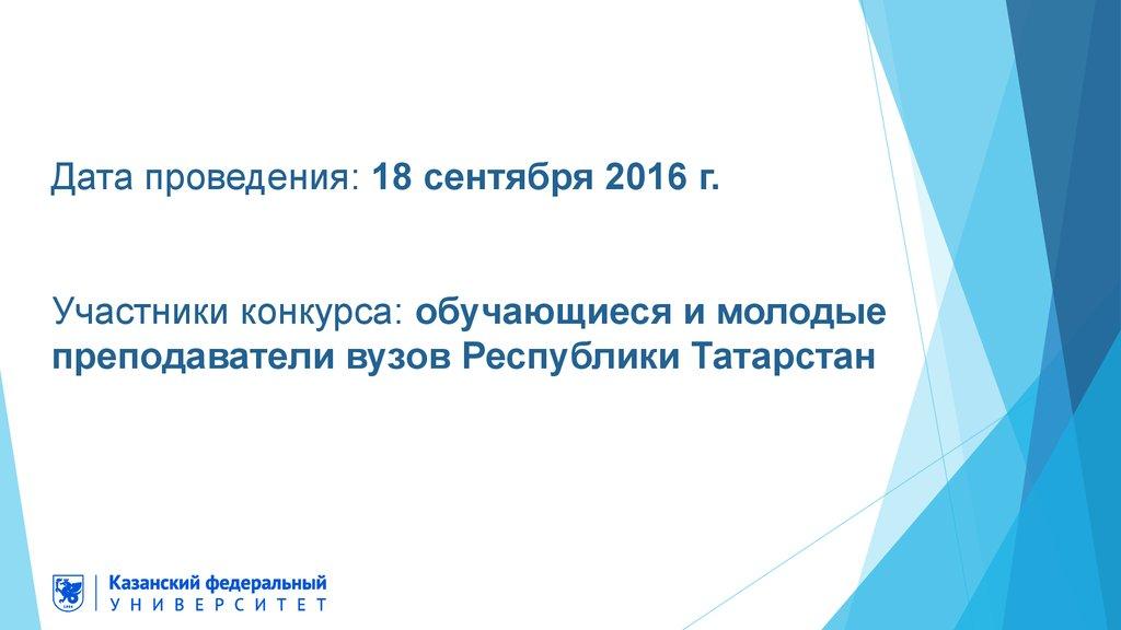 дата проведения конкурса евровидение 2017