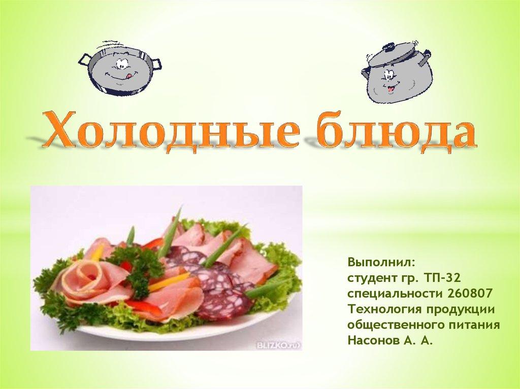Рецепты блюд с кабачком вегетарианские