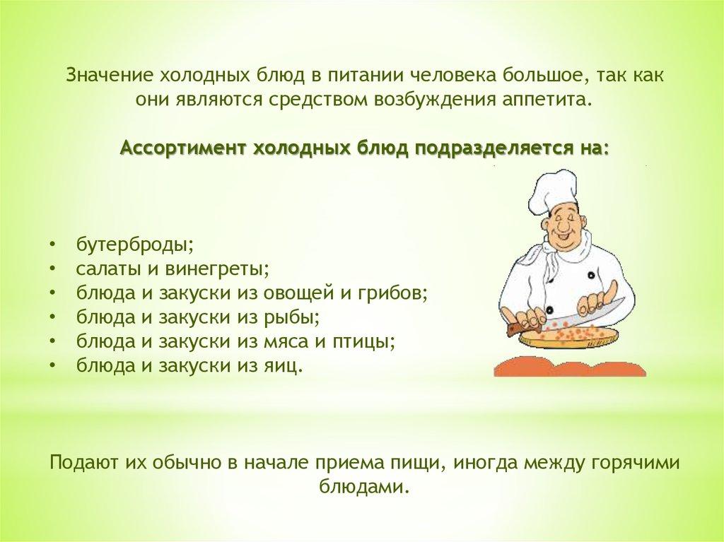 Значение и ассортимент блюд из овощей