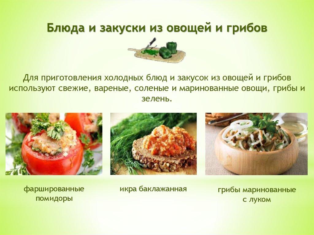 Рецепты блюд и закуски рецепты