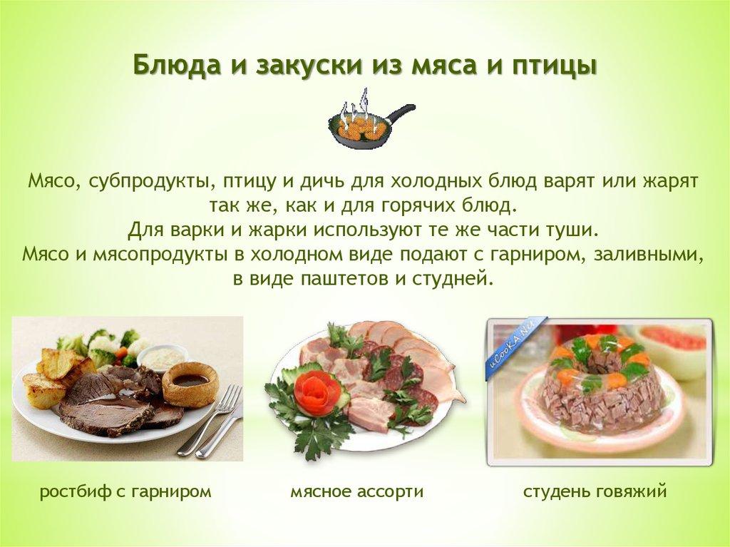 Холодные блюда и закуски реферат