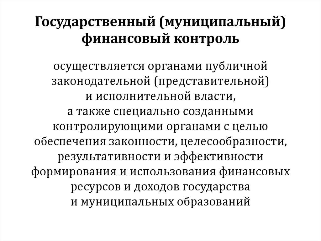Государственный и муниципальный контроль схема5