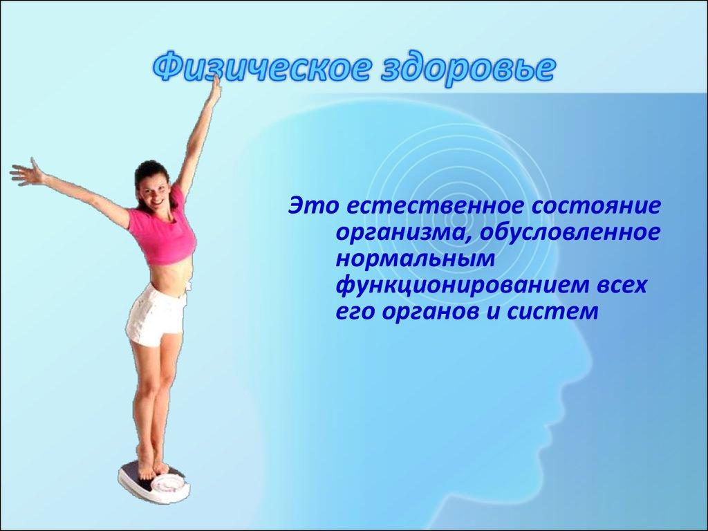 мероприятий направленных на формирование здорового образа жизни