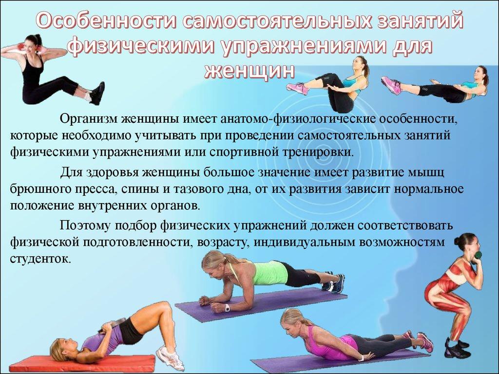 Самостоятельные занятия физической культурой
