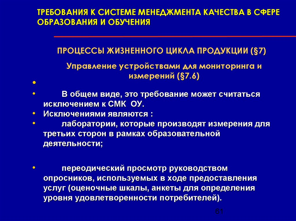 структура управления рф 2015 схема