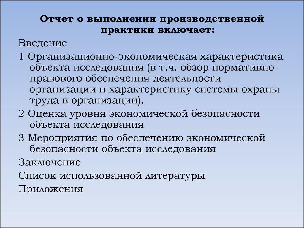 Статья 210. Основные направления государственной политики