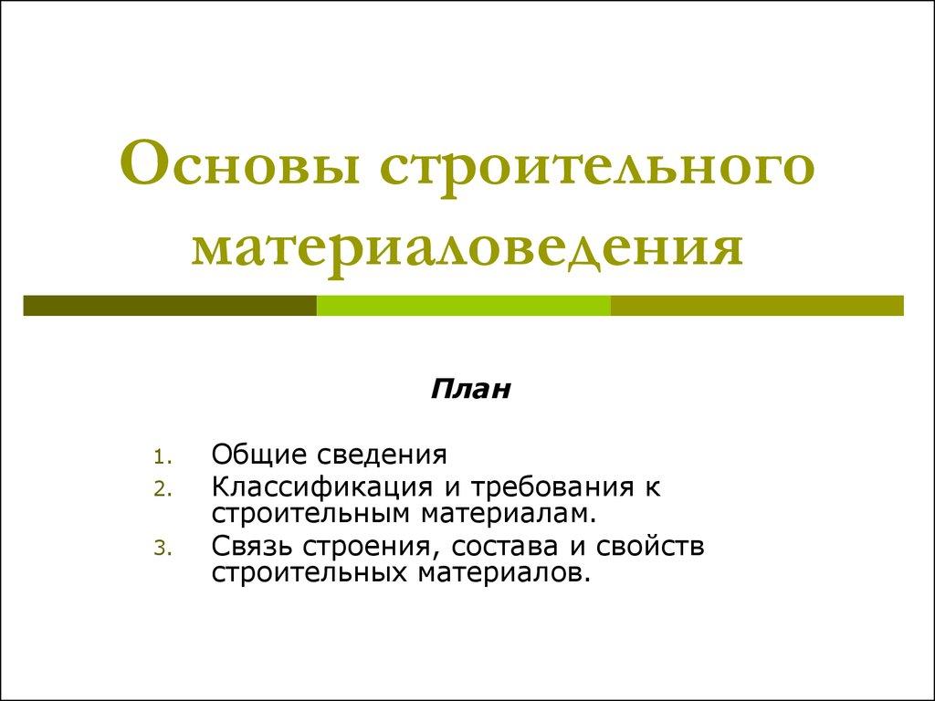 Попов строительные материалы и изделия 2008 онлайн строительная компания эллада Ижевск