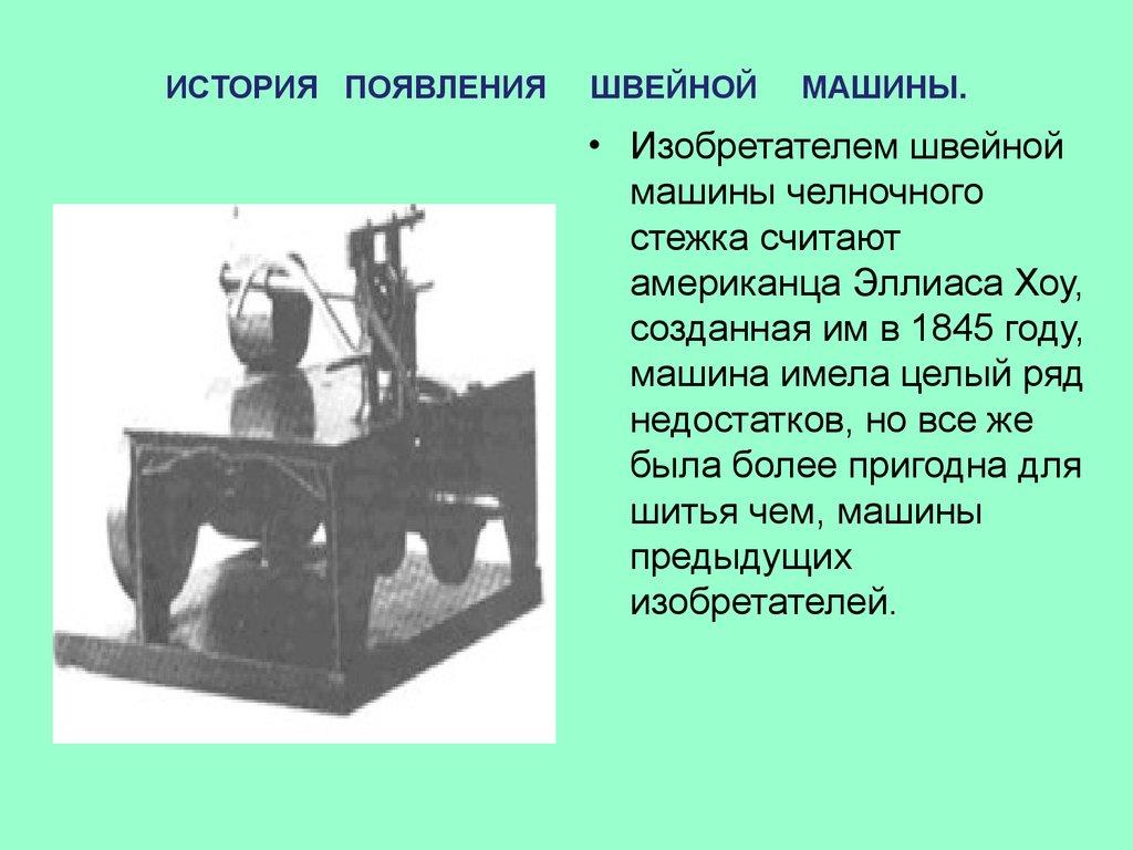 Реферат на тему история швейных машин 5453