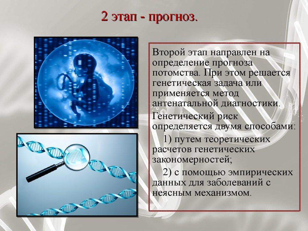 Руководство По Медико-Генетическому Консультированию