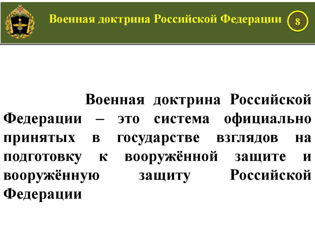Военная Доктрина Рф Краткое Содержание Рф