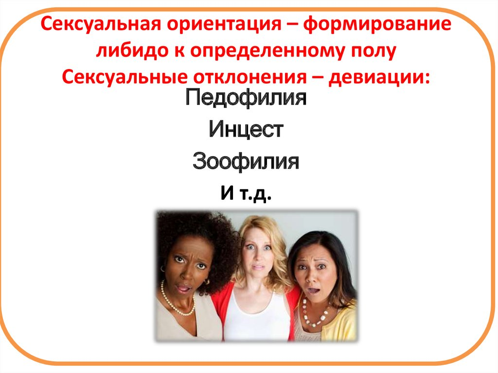 seksualnaya-orientatsiya-formiruetsya