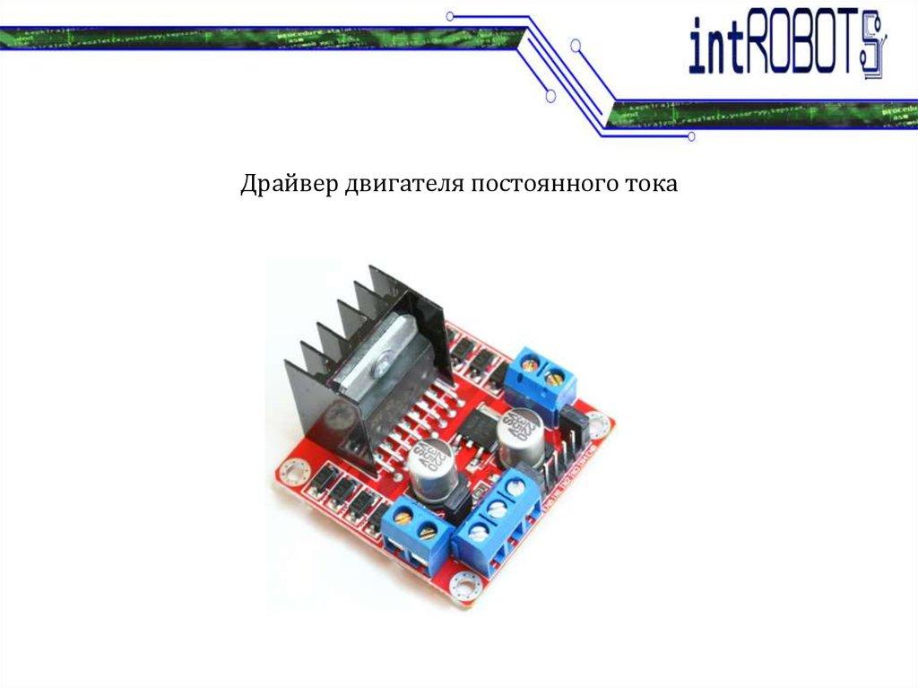 Драйвер для двигателя постоянного тока своими руками