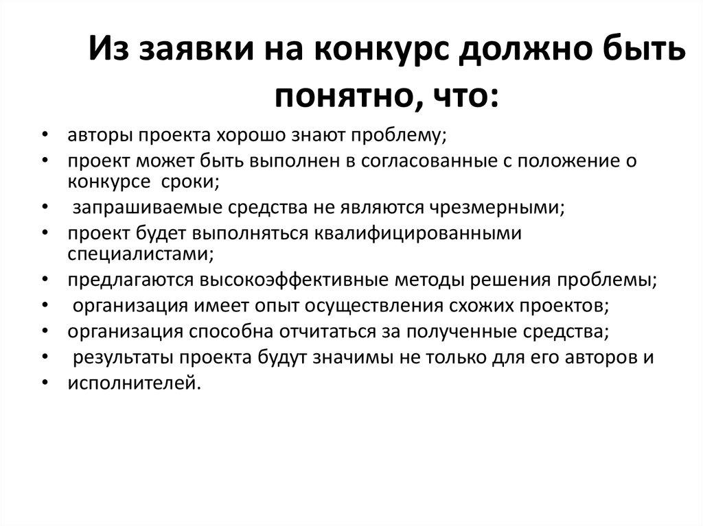 Заявка на конкурс в москве