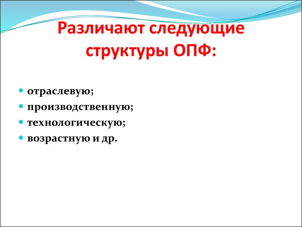 характеристика опф в форме таблицы