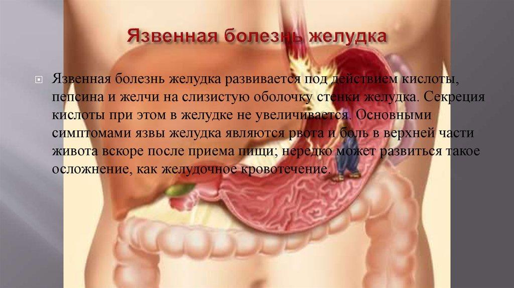 Первичная профилактика заболеваний ЖКТ - презентация онлайн