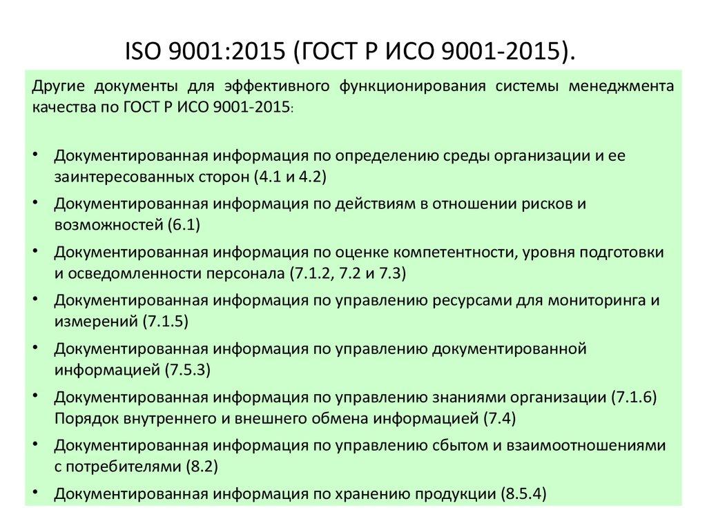 Гост Р ИСО 9001 2015 в Якутске