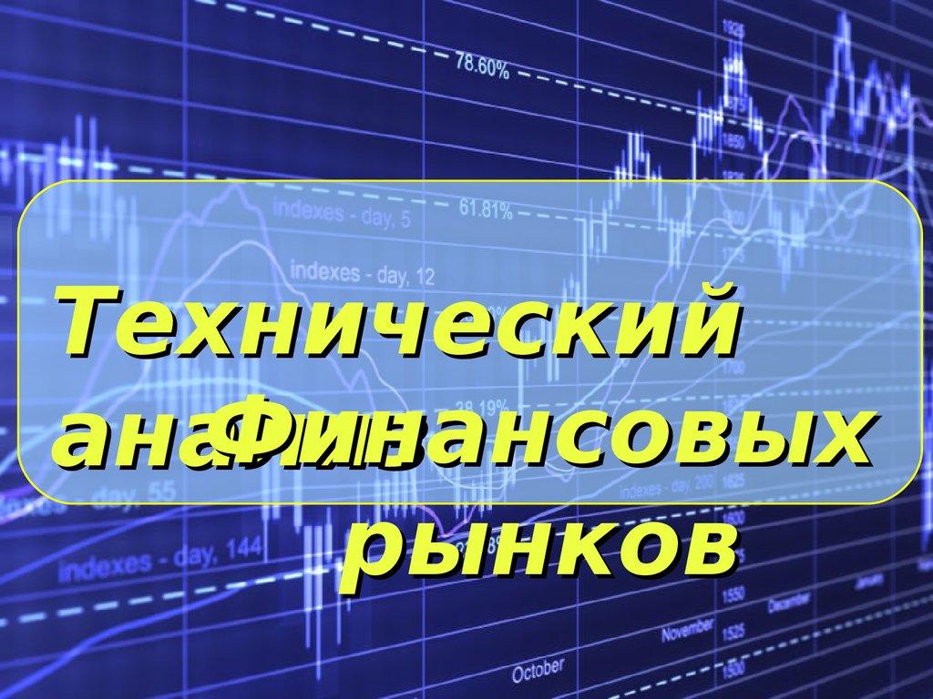 технический анализ криптовалют практика