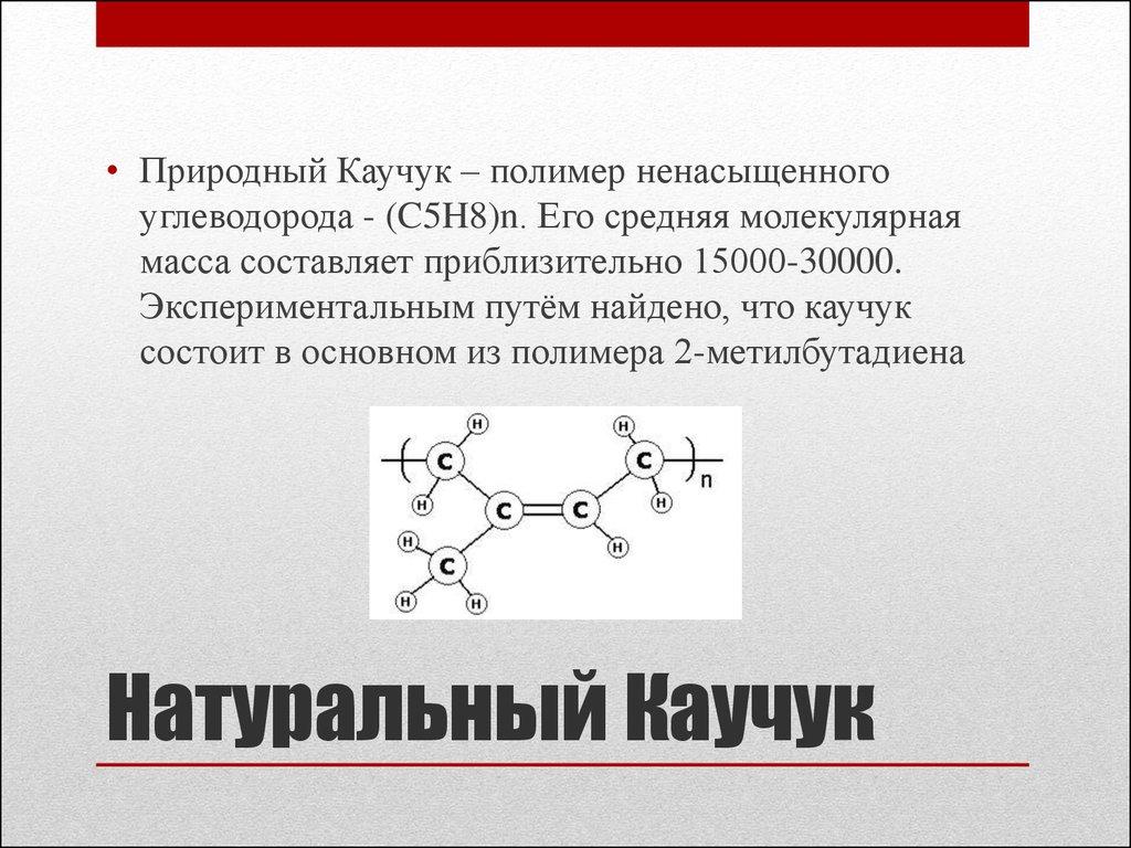 500 презентація на тему: каучук