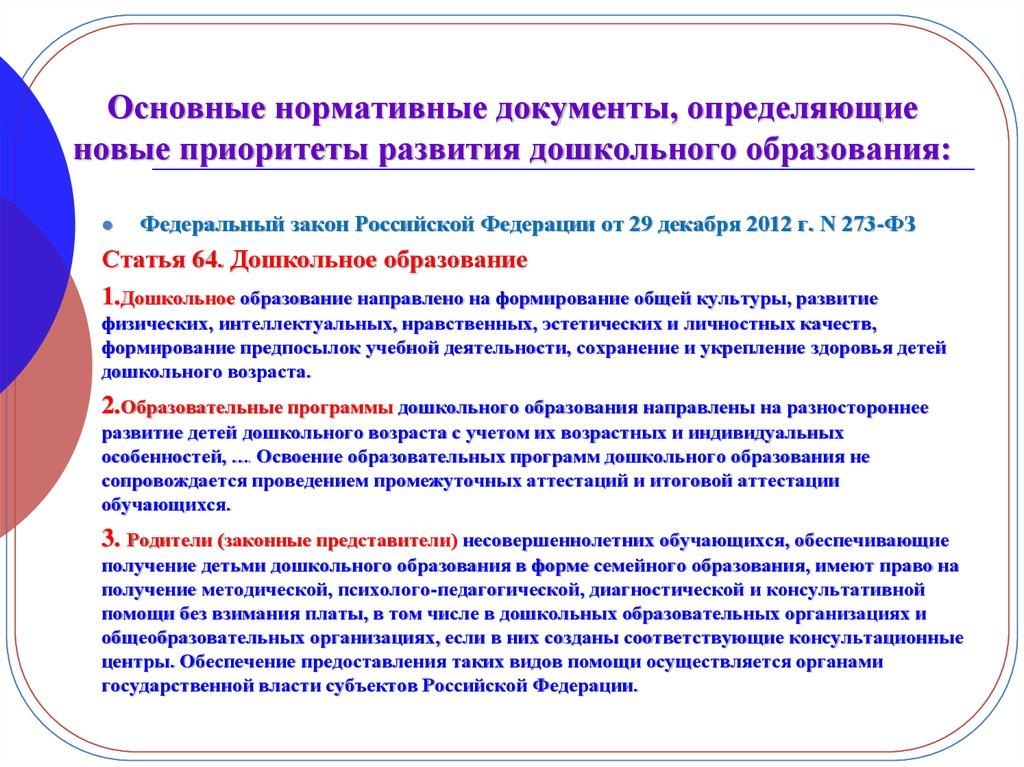 Методология и методика научных исследований T