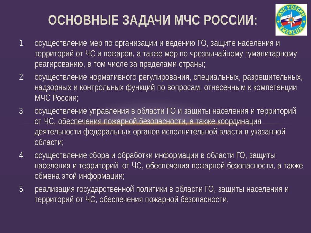 Тула оповещения мчс экстренного населения объединенная редакция мчс россии коллегии россии фгбу 30 сентября 2015