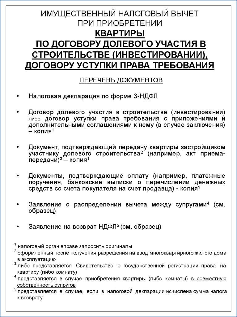 Договор Регистрации без Права Собственности образец