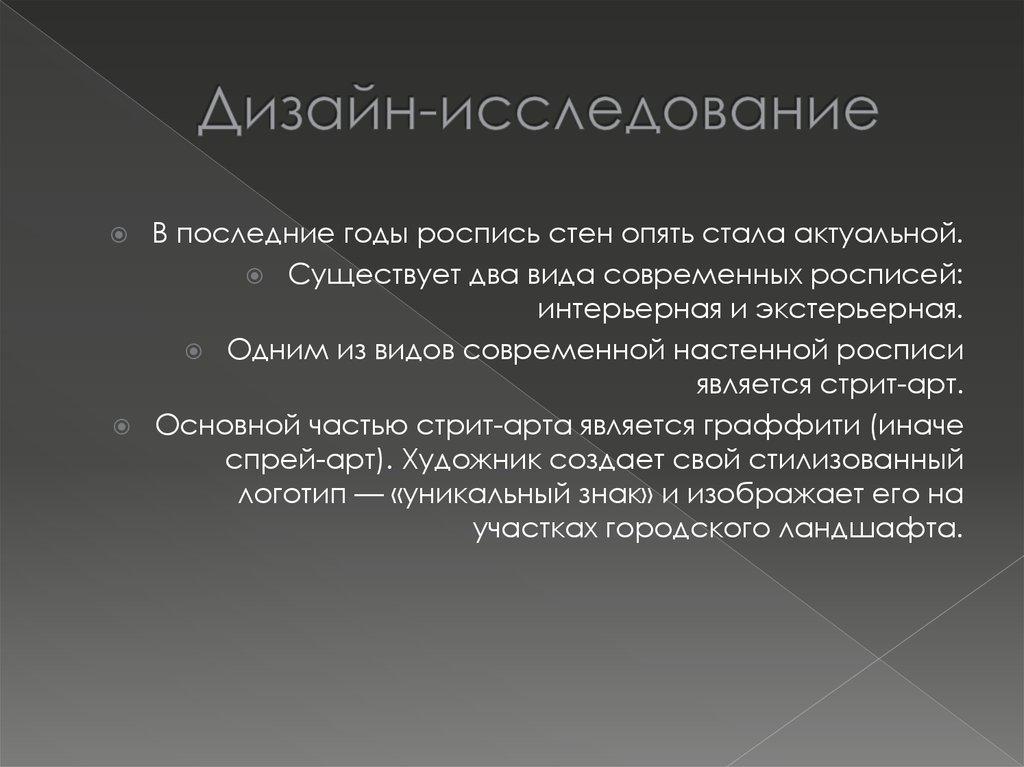 Презентация арт дизайна