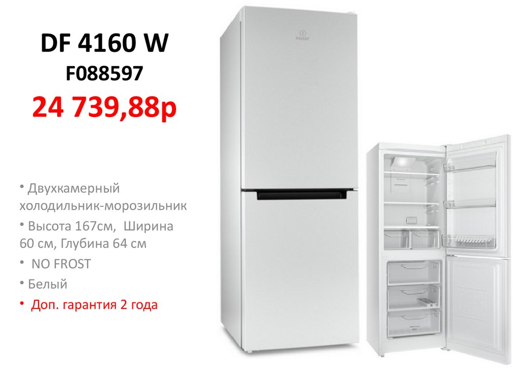 Ремонт холодильников бирюса своими руками