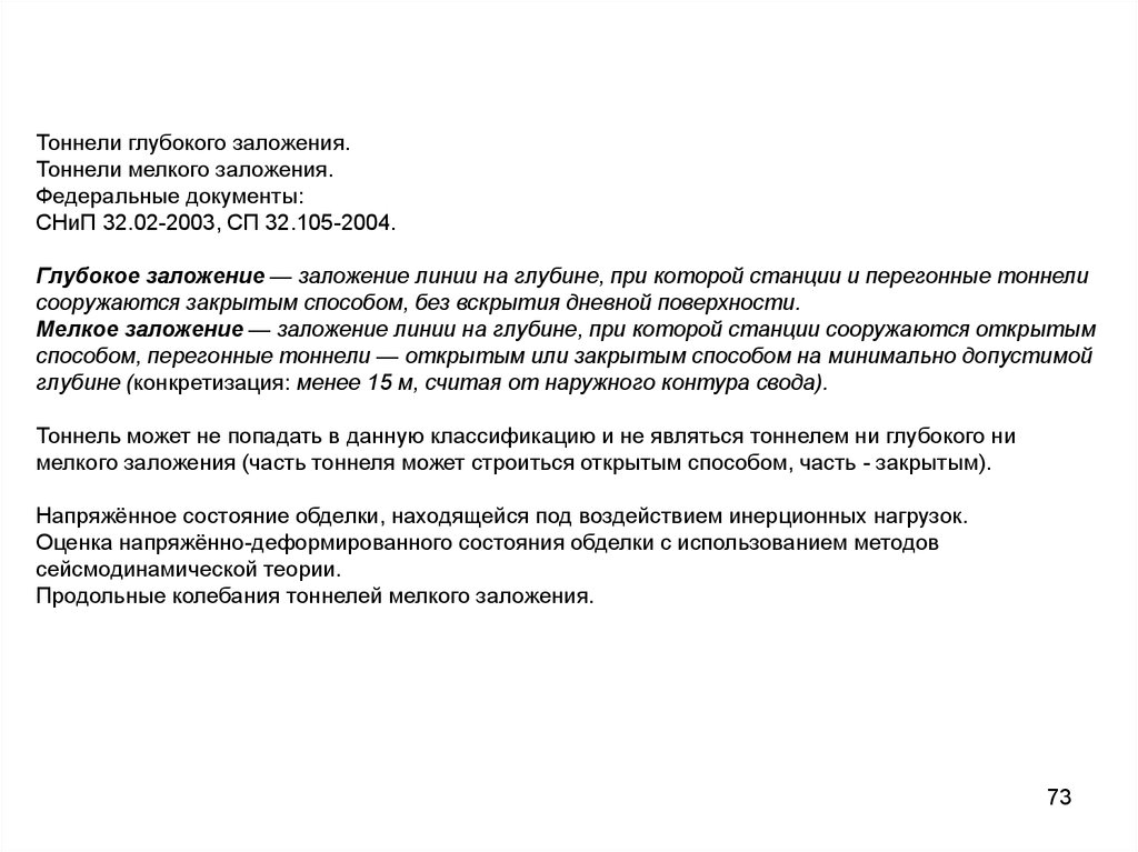 Рокко с переводом онлайн фото 773-518