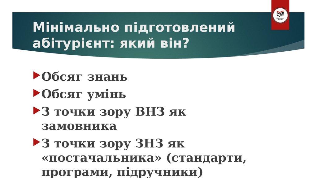 Пошук абітурієнтів 2017 система конкурс