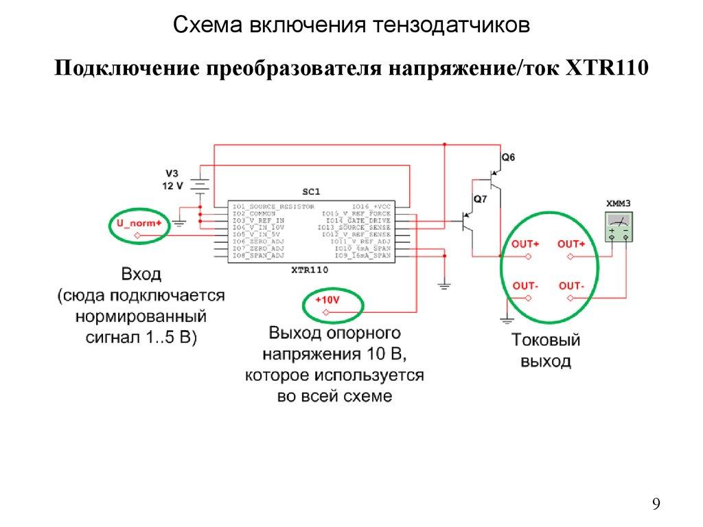 схема включения тензодатчиков на переменном токе