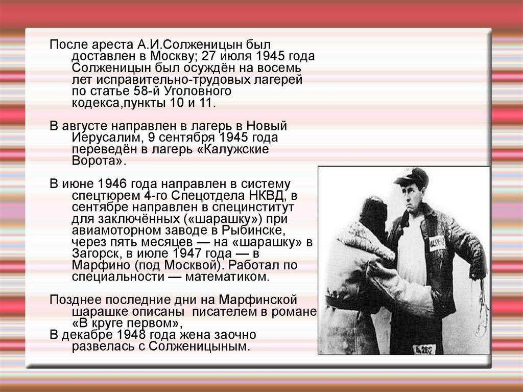 За что судили солженицына
