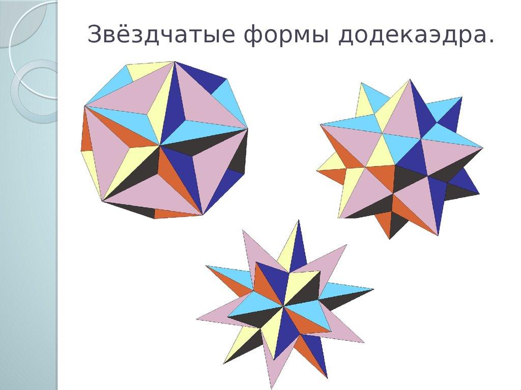 Как сделать звездчатые формы додекаэдра