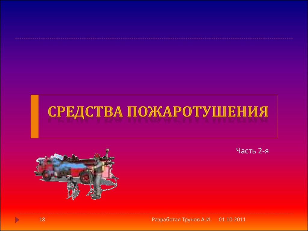 презентация пользование средствами пожаротушения