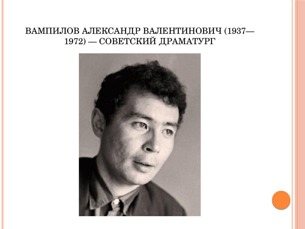 Александр Вампилов Презентация