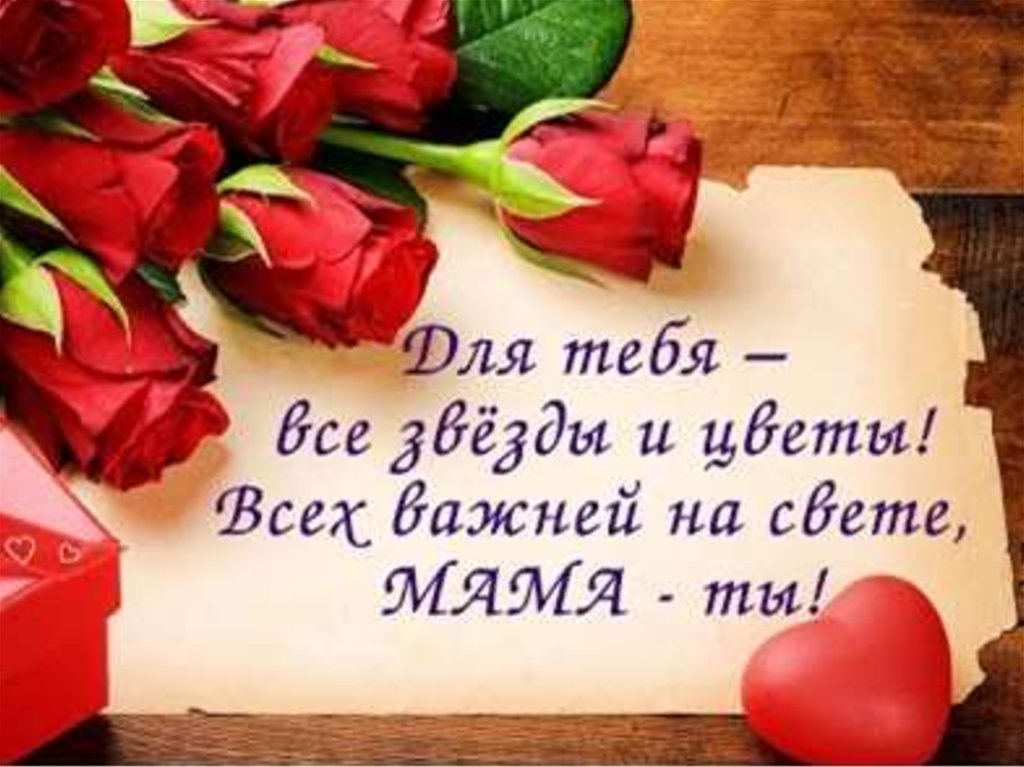 Презентация с поздравлением мамы с юбилеем
