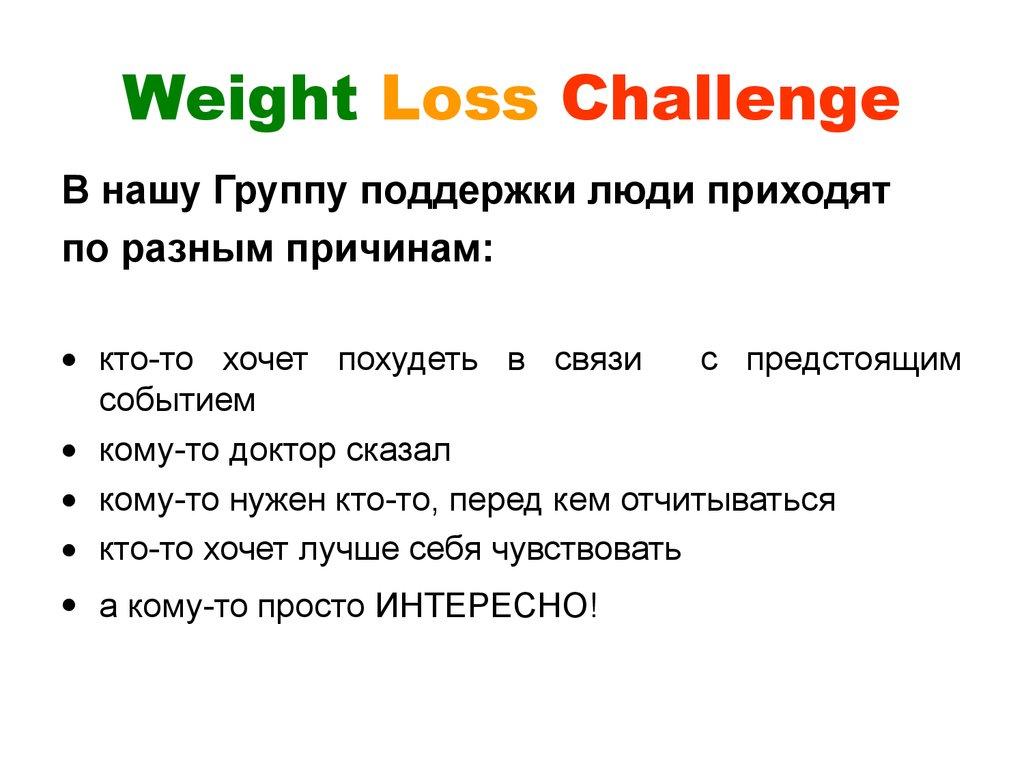 игра онлайн веса