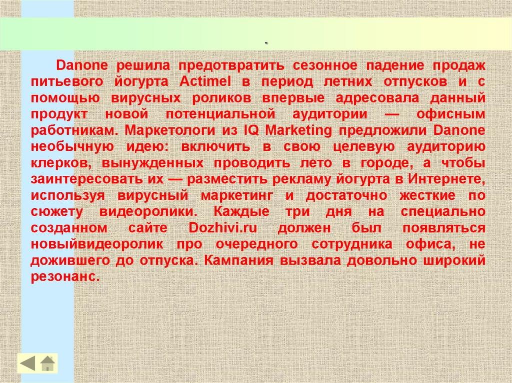 реклама в системе маркетинговых коммуникаций курсовая