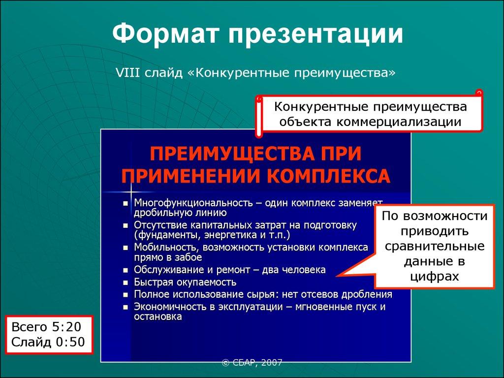 Как делать презентацию на ноутбуке