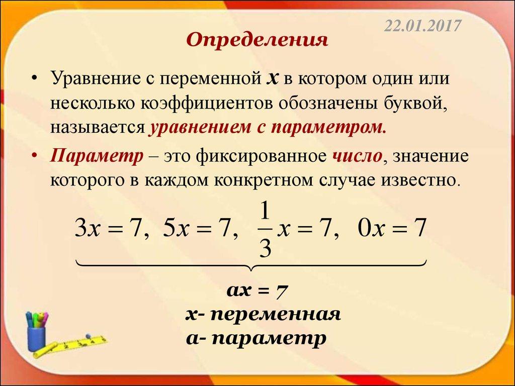 уравнение с переменной под знаком модуля