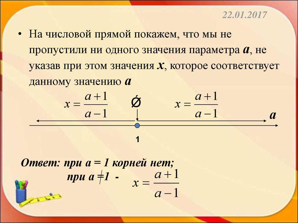 уравнение с переменной под знаком модуля 6