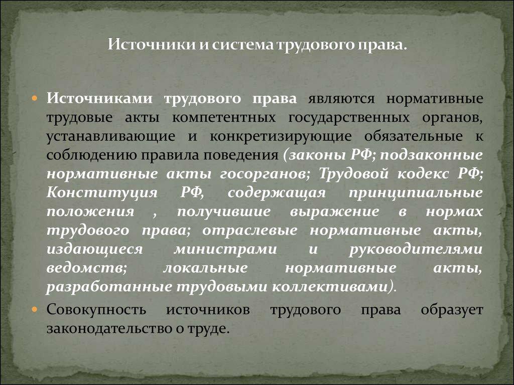 метод и система трудового права реферат