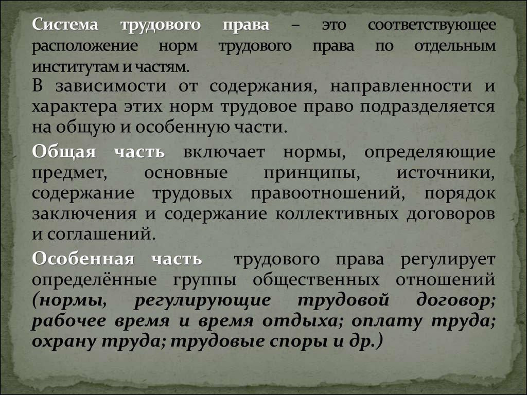 Содержание Договора Это Совокупность