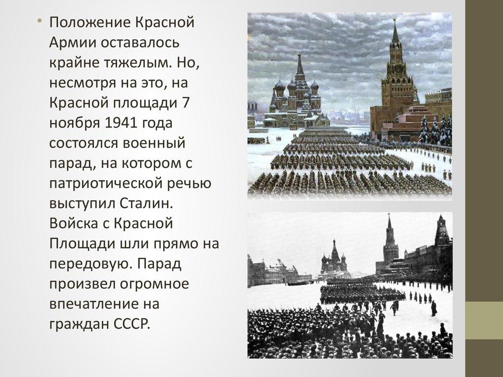 презентация для школьников парад 7 ноября 1941