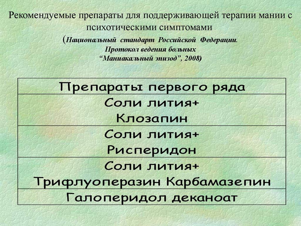препараты лития побочные эффекты