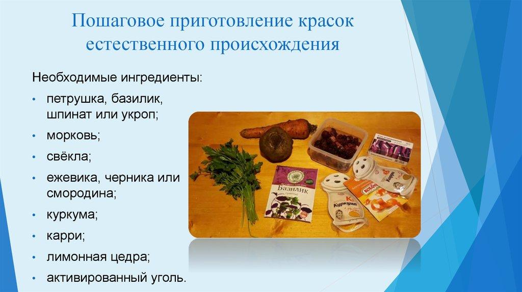 Презентация пошаговое приготовление
