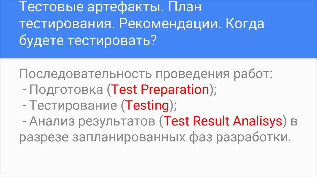 Тестовые артефакты тестирование по